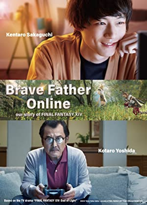 Brave Father Online: Our Story of Final Fantasy XIV subtitles
